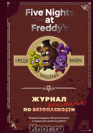 """Скотт Коутон """"Журнал по выживанию"""" Серия """"Five Nights at Freddy's"""""""