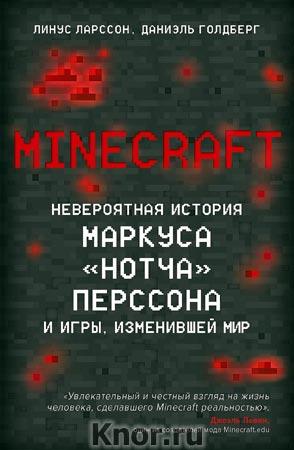 """Л. Ларcсон, Д. Голдберг """"Minecraft. Невероятная история Маркуса """"Нотча"""" Перссона и игры, изменившей мир"""" Серия """"Легендарные компьютерные игры"""""""