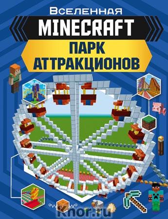 """Энн Руни """"MINECRAFT. Парк аттракционов"""" Серия """"Вселенная Minecraft"""""""