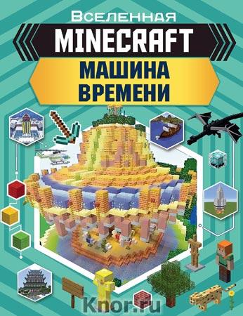 """Д. Стэнли, Д. Дейви """"MINECRAFT. Машина времени"""" Серия """"Вселенная Minecraft"""""""