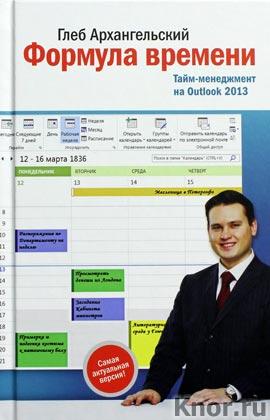 """Глеб Архангельский """"Формула времени. Тайм-менеджмент на Outlook 2013"""""""