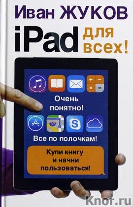 """Иван Жуков """"iPad - для всех!"""""""