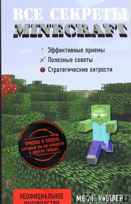 "Меган Миллер ""Все секреты Minecraft"" Серия ""Minecraft"""