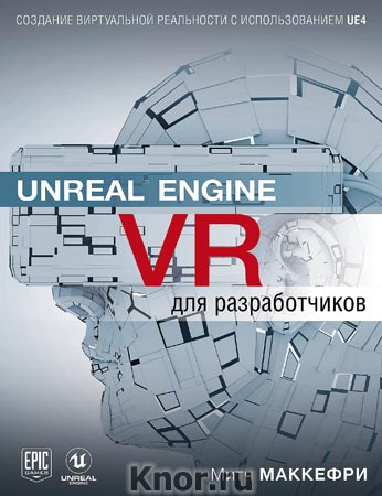 "Митч Макеффри ""Unreal Engine VR для разработчиков"" Серия ""Мировой компьютерный бестселлер"""