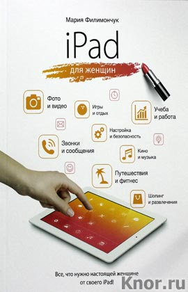 """Мария Филимончук """"iPad для женщин"""" Серия """"Компьютер на 100%"""""""
