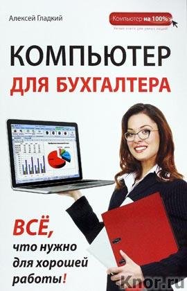 """Алексей Гладкий """"Компьютер для бухгалтера"""" Серия """"Компьютер на 100%"""""""