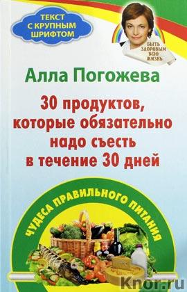 """Алла Погожева """"30 продуктов, которые обязательно надо съесть в течение 30 дней"""" Серия """"Текст с крупным шрифтом"""""""