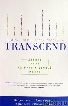 """Рэй Курцвейл, Терри Гроссман """"Transcend. Девять шагов на пути к вечной жизни"""" Серия """"ЗОЖ"""""""