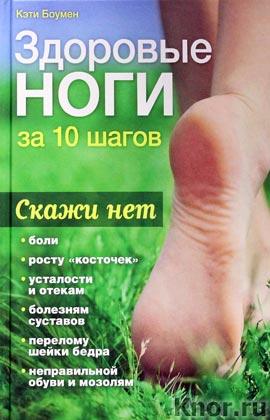 """Кэти Боумен """"Здоровые ноги за 10 шагов"""" Серия """"Идеальная фигура"""""""