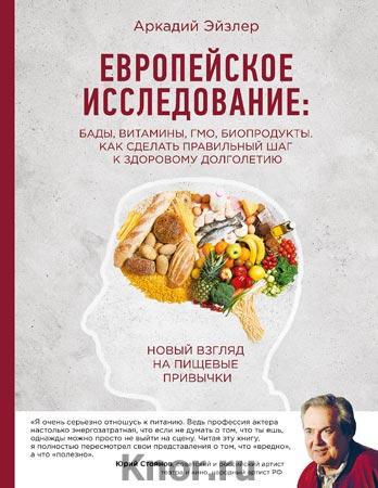 """Аркадий Эйзлер """"Европейское исследование: бады, витамины, ГМО, биопродукты"""" Серия """"Правильное питание без правил"""""""