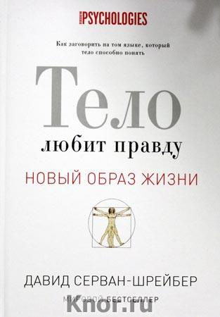 """Давид Серван-Шрейбер """"Тело любит правду. Как заговорить на таком языке, который тело способно понять"""" Серия """"Новый образ жизни"""""""