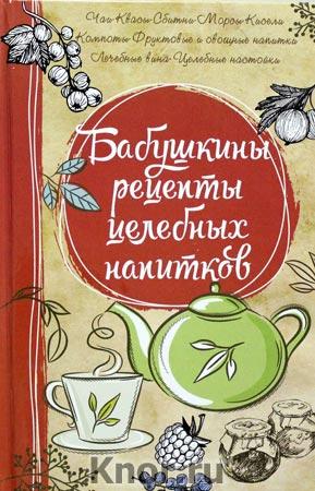"М.Ю. Романова ""Бабушкины рецепты целебных напитков"""