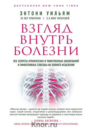 """Энтони Уильям """"Взгляд внутрь болезни. Все секреты хронических и таинственных заболеваний и эффективные способы их полного исцеления"""" Серия """"Энергия здоровья"""""""