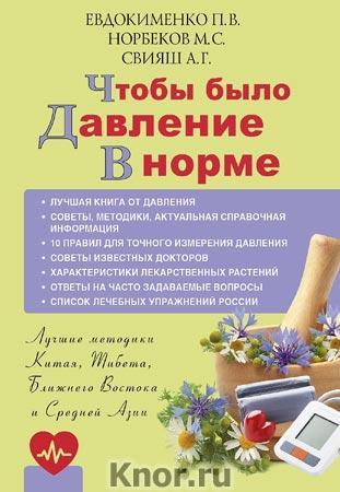 """П.В. Евдокименко, М.С. Норбеков, А.Г. Свияш """"Чтобы было давление в норме"""" Серия """"Жемчужины медицины"""""""