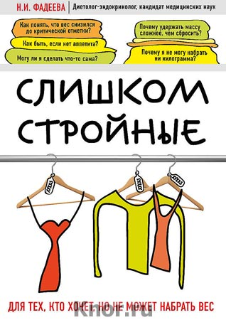 """Н.И. Фадеева """"Слишком стройные. Книга для тех, кто хочет, но не может набрать вес"""" Серия """"Модные диеты"""""""