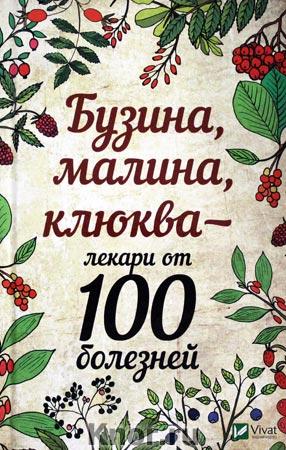 """М.Ю. Романова """"Бузина, малина, клюква - лекари от 100 болезней"""" Серия """"Полезная книга"""""""