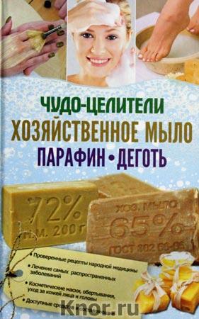 Чудо-целители: хозяйственное мыло, парафин, деготь