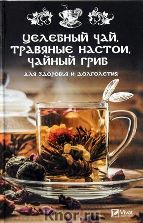 """М.Ю. Романова """"Целебный чай, травяные настои, чайный гриб для здоровья и долголетия"""""""
