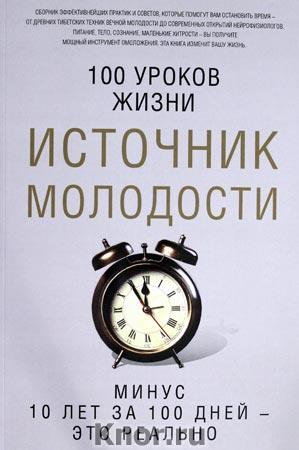"""Составитель М. Романова """"Источник молодости"""""""