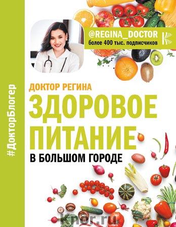 """Доктор Регина """"Здоровое питание в большом городе"""" Серия """"Доктор блогер"""""""