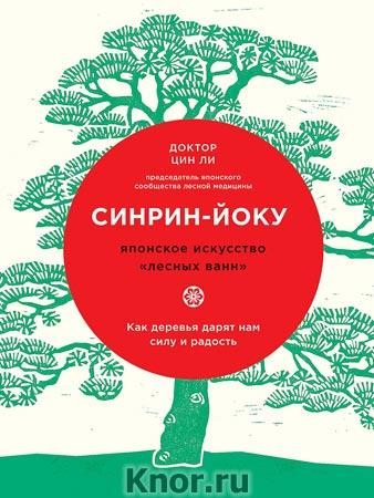 """Цин Ли """"Синрин-йоку: японское искусство """"лесных ванн"""". Как деревья дарят нам силу и радость"""" Серия """"Особенности национального счастья"""""""