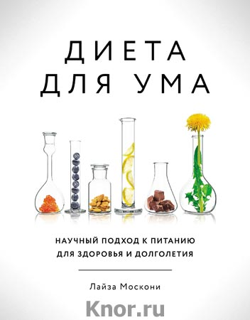 """Лайза Москони """"Диета для ума. Научный подход к питанию для здоровья и долголетия"""""""