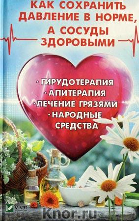 """М.Ю. Романова """"Как сохранить давление в норме, а сосуды здоровыми. Гирудотерапия, апитерапия, лечение грязями, наро"""" Серия """"Полезная книга"""""""
