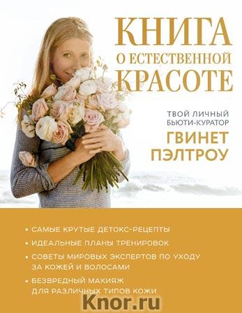 """Гвинет Пэлтроу """"Книга о естественной красоте. Твой личный бьюти-куратор Гвинет Пэлтроу"""" Серия """"BeautyБюро"""""""