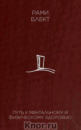 """Рами Блект """"Путь к ментальному и физическому здоровью"""" Серия """"Психология и мудрость Рами Блекта"""""""