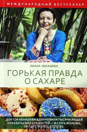 """Лиана Ненашева """"Горькая правда о сахаре"""""""