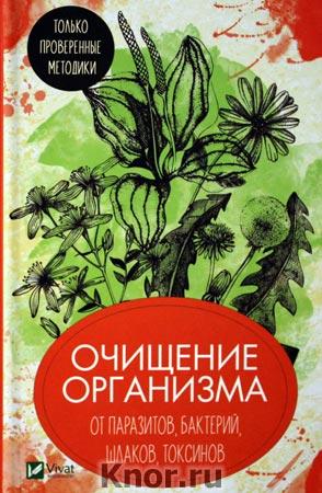"""М.Ю. Романова """"Очищение организма от паразитов, бактерий, шлаков, токсинов. Только проверенные методики"""" Серия """"Полезная книга"""""""