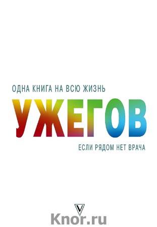 """Генрих Ужегов """"Если рядом нет врача"""" Серия """"Одна книга на всю жизнь"""""""