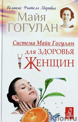 """Майя Гогулан """"Система Майи Гогулан для здоровья женщин"""""""