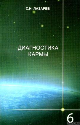 """С.Н. Лазарев """"Диагностика кармы. Книга шестая. Ступени к божественному"""" 2-е издание"""