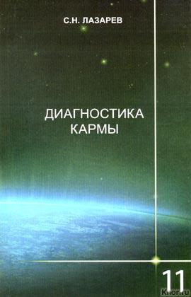 """С.Н. Лазарев """"Диагностика кармы. Книга одиннадцатая. Завершение диалога"""" 2-е издание"""