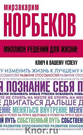 """Мирзакарим Норбеков """"Миллион решений для жизни: ключ к вашему успеху"""" Серия """"Классика жанра психологии"""""""