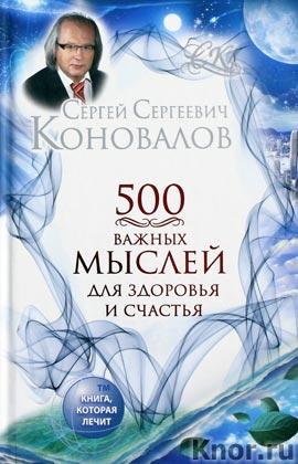 """Сергей Сергеевич Коновалов """"500 важных мыслей для Здоровья и Счастья"""""""