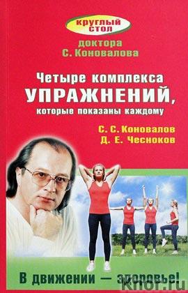 """С.С. Коновалов, Д.Е. Чесноков """"Четыре комплекса упражнений, которые показаны каждому. В движении - здоровье!"""""""