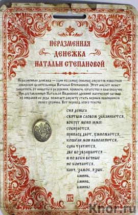 """Наталья Степанова """"Неразменная денежка Натальи Степановой"""""""