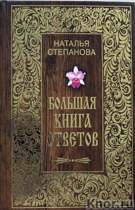 """Наталья Степанова """"Большая книга ответов"""""""