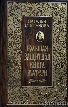 """Наталья Степанова """"Большая защитная книга матери"""""""
