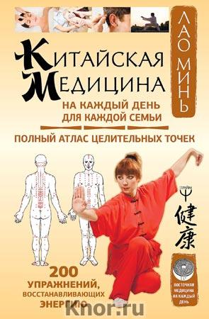 """Лао Минь """"Китайская медицина на каждый день для каждой семьи. Полный атлас целительных точек. 200 упражнений, восстанавливающих энергию"""" Серия """"Восточная медицина на каждый день"""""""