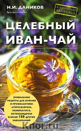 """Николай Даников """"Целебный иван-чай"""" Серия """"Я привлекаю здоровье"""""""