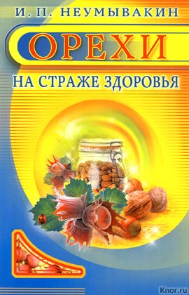 """И.П. Неумывакин """"Орехи. На страже здоровья"""""""