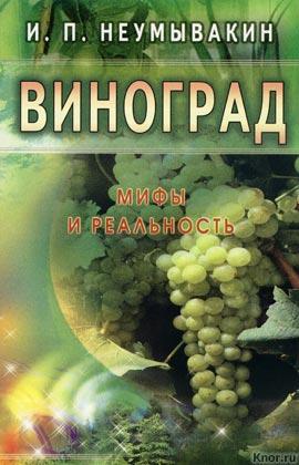 """И.П. Неумывакин """"Виноград. Мифы и реальность"""""""