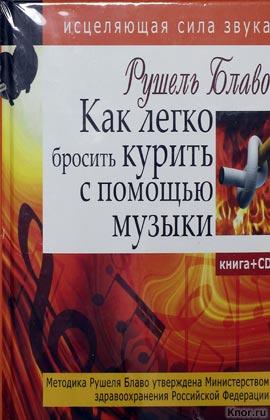 """Рушель Блаво """"Как легко бросить курить с помощью музыки. Исцеляющая сила звука"""" Книга + CD-диск. Серия """"Исцеляющая сила звука"""""""
