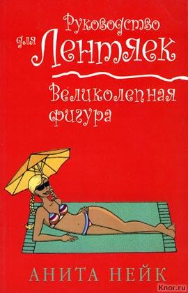 """Анита Нейк """"Руководство для лентяек. Великолепная фигура"""" Pocket-book"""