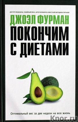 """Джоэл Фурман """"Покончим с диетами. Оптимальный вес за две недели на всю жизнь"""" Серия """"Мировой Медицинский Бестселлер"""""""