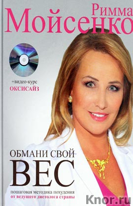 "Римма Мойсенко ""Обмани свой вес"""