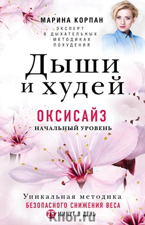 """Марина Корпан """"Дыши и Худей. Оксисайз"""" Серия """"Красота по полочкам"""""""